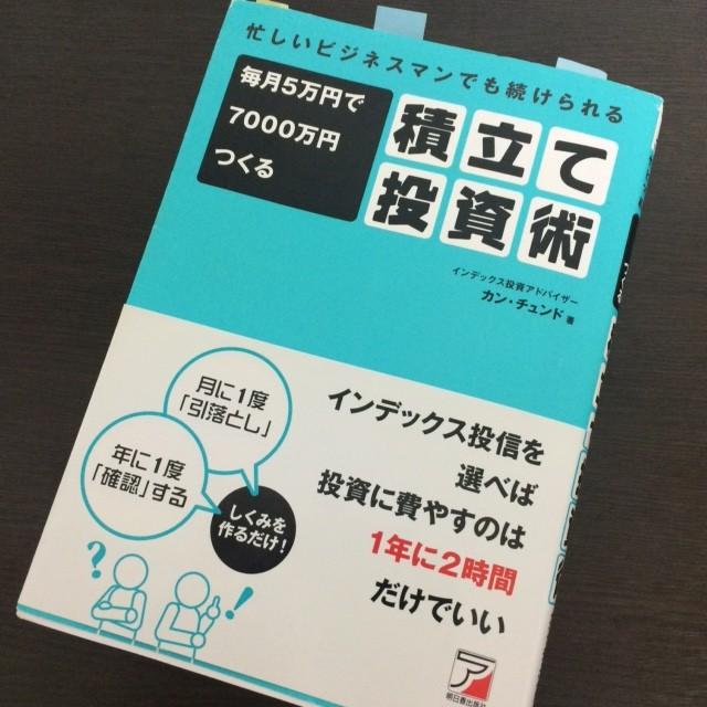 1冊の本に出会い、積立投資のやり方と方向性が見える—私の投資履歴(3)
