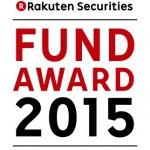 楽天証券ファンドアワード2015発表!最優秀ファンドが決まる