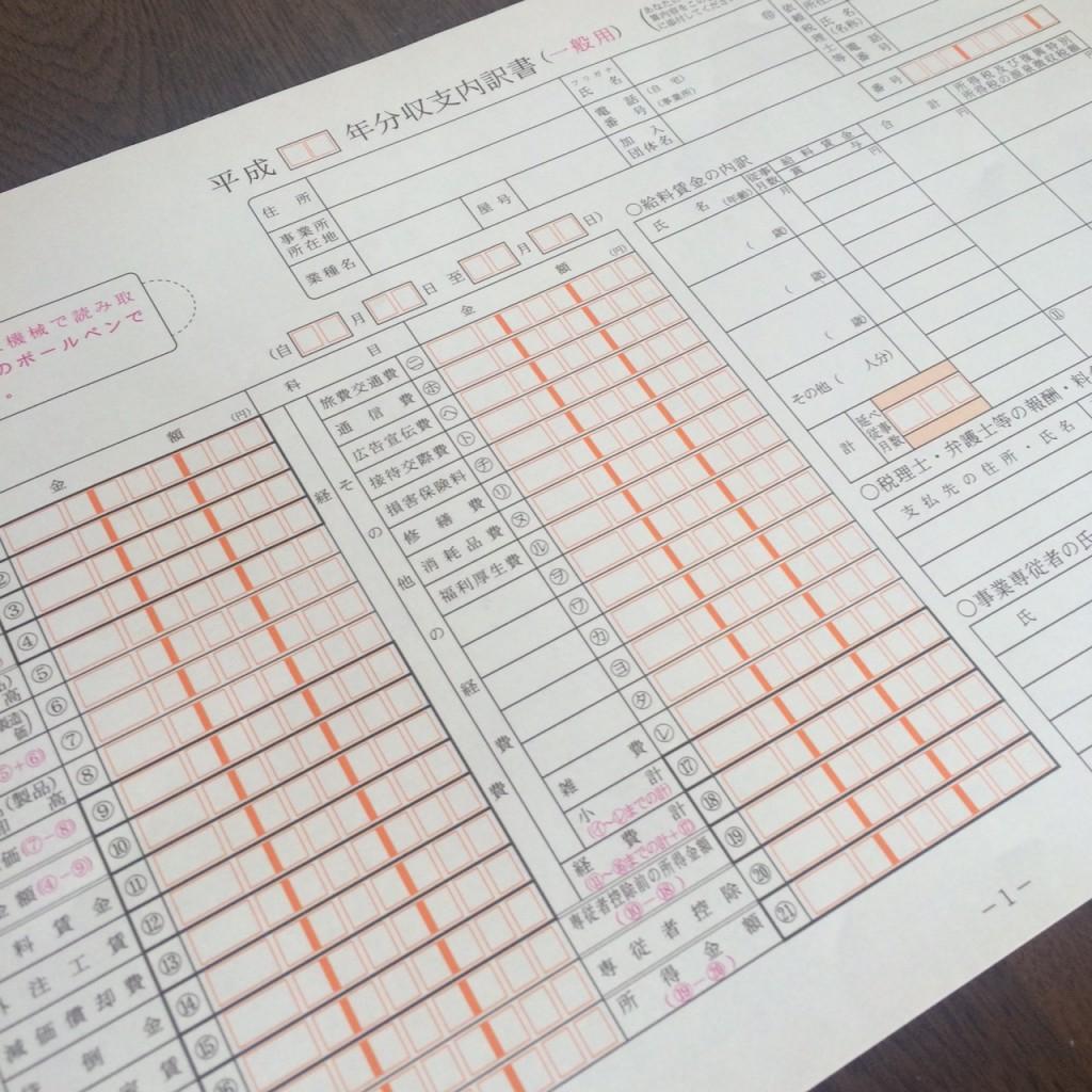 税務署で確定申告をして、税金の勉強も大事だと改めて思う。