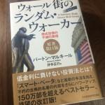 インデックス投資家の必須のバイブル——「ウォール街のランダム・ウォーカー〈原著第11版〉」(バートン・マルキール著)