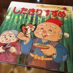 熊本に義援金を送り、絵本で読んだ「舌切り雀」の教訓は深いと思った休日でした