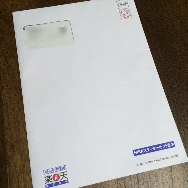 ジュニアNISAの必要書類は?楽天証券の口座開設手続きはかんたんでした。