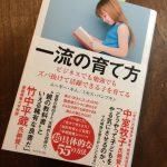 """「一流の育て方」という名の""""親の教科書""""がある。"""