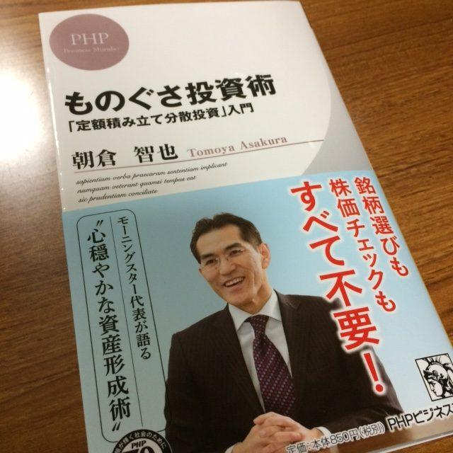 積立投資の王道をいくコンパクトな入門書ーー『ものぐさ投資術』(朝倉智也著)。