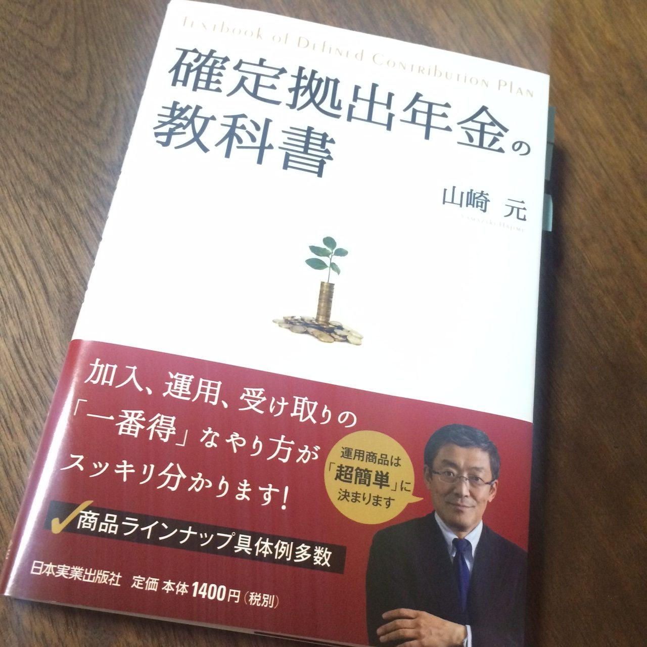 確定拠出年金の「最もお得な運用」を指南する——「確定拠出年金の教科書」(山崎元著)