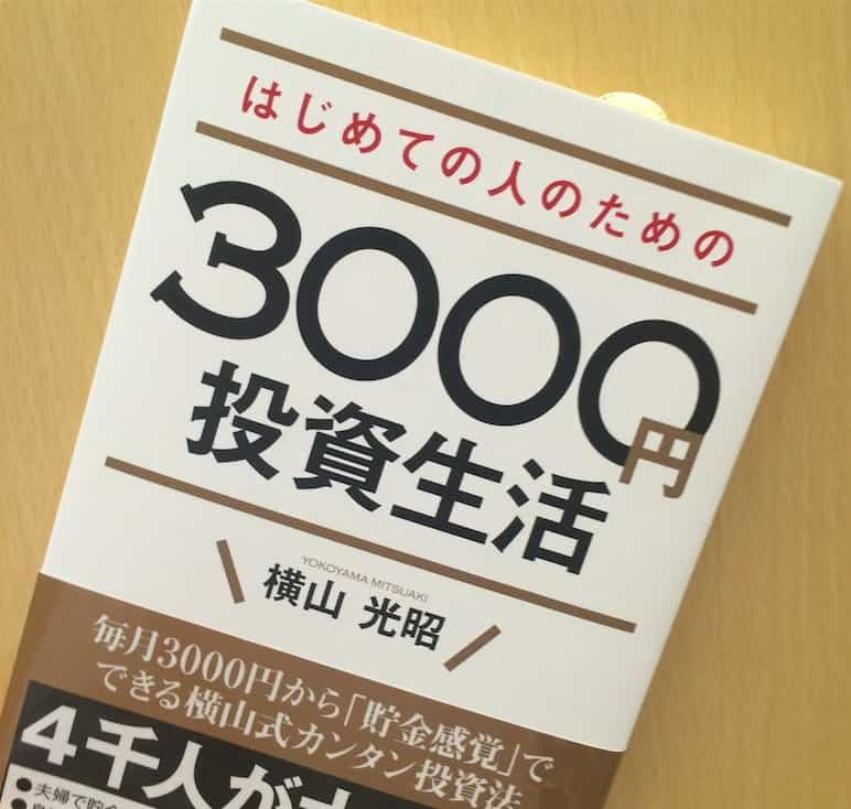もっともやさしい積立投資の本が登場。—『はじめての人のための3,000円投資生活』(横山光昭著)