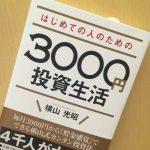 もっともやさしい積立投資の本が登場——「はじめての人のための3,000円投資生活」(横山光昭著)