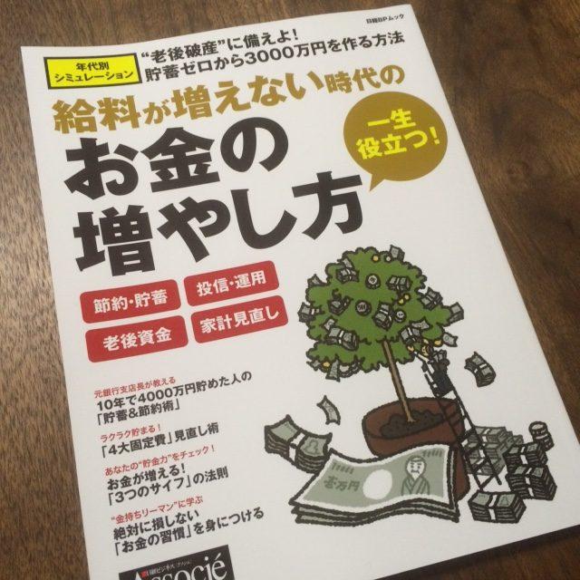 """松本大、岸田雅裕、北尾吉孝が""""お金の哲学""""を語る、「一生役立つ!お金の増やし方」。"""