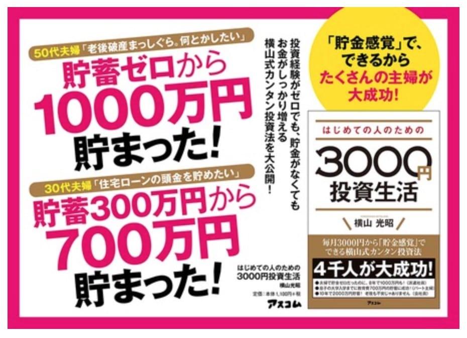 3000円投資生活POP