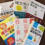 個人型確定拠出年金iDeCo(イデコ)を勉強したい人におすすめの本6選!