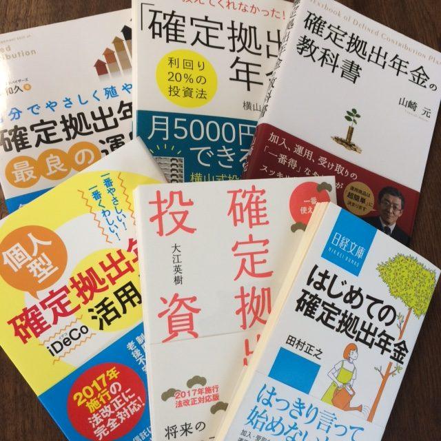 個人型確定拠出年金(iDeCo)をはじめたい人におすすめの本6選!