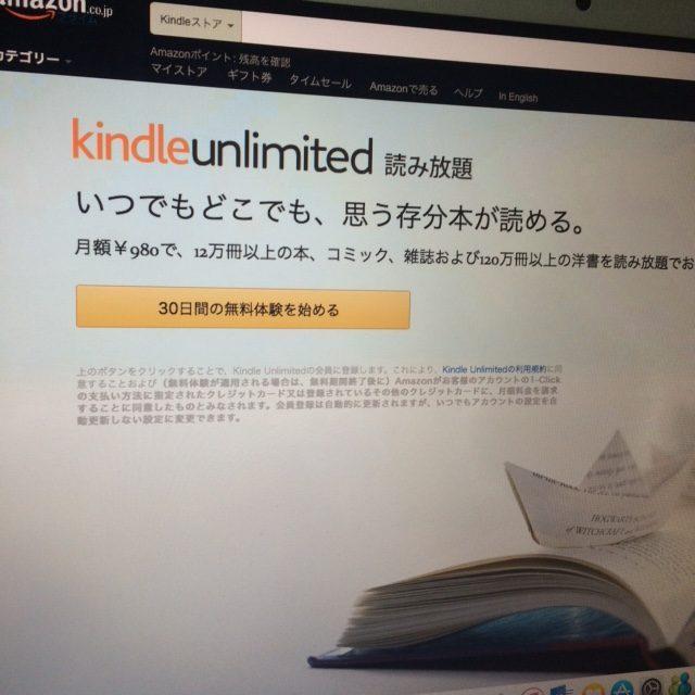 Kindle Unlimitedで無料で読める投資本を厳選してみました。