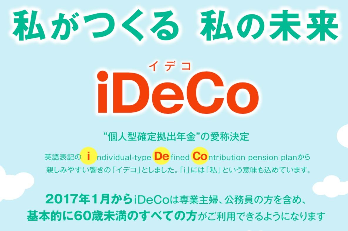 個人型確定拠出年金の愛称は「iDeCo」に決定!