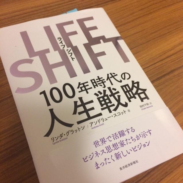 100年の人生をどう生きるか。—『LIFE SHIFT(ライフ・シフト)』(リンダ・グラットン、アンドリュー・スコット著)