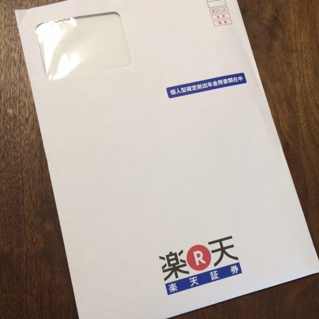 楽天証券から個人型確定拠出年金(iDeCo)の書類が届きました。