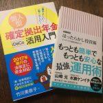 【お便りのコーナー】『はじめての人のための3000円投資生活』の次の本は何がいい?
