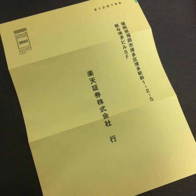 個人型確定拠出年金(iDeCo)の申込書類を返送しました。