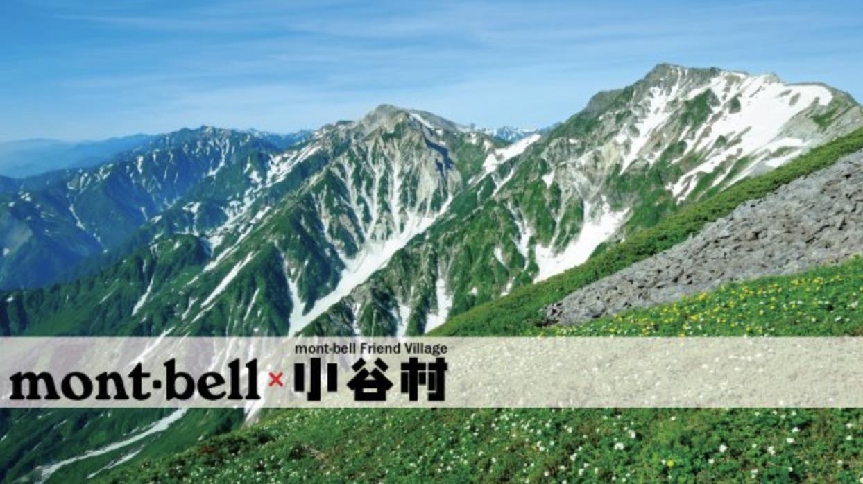 2度目のふるさと納税×モンベル×長野県小谷村でポイントバウチャー。