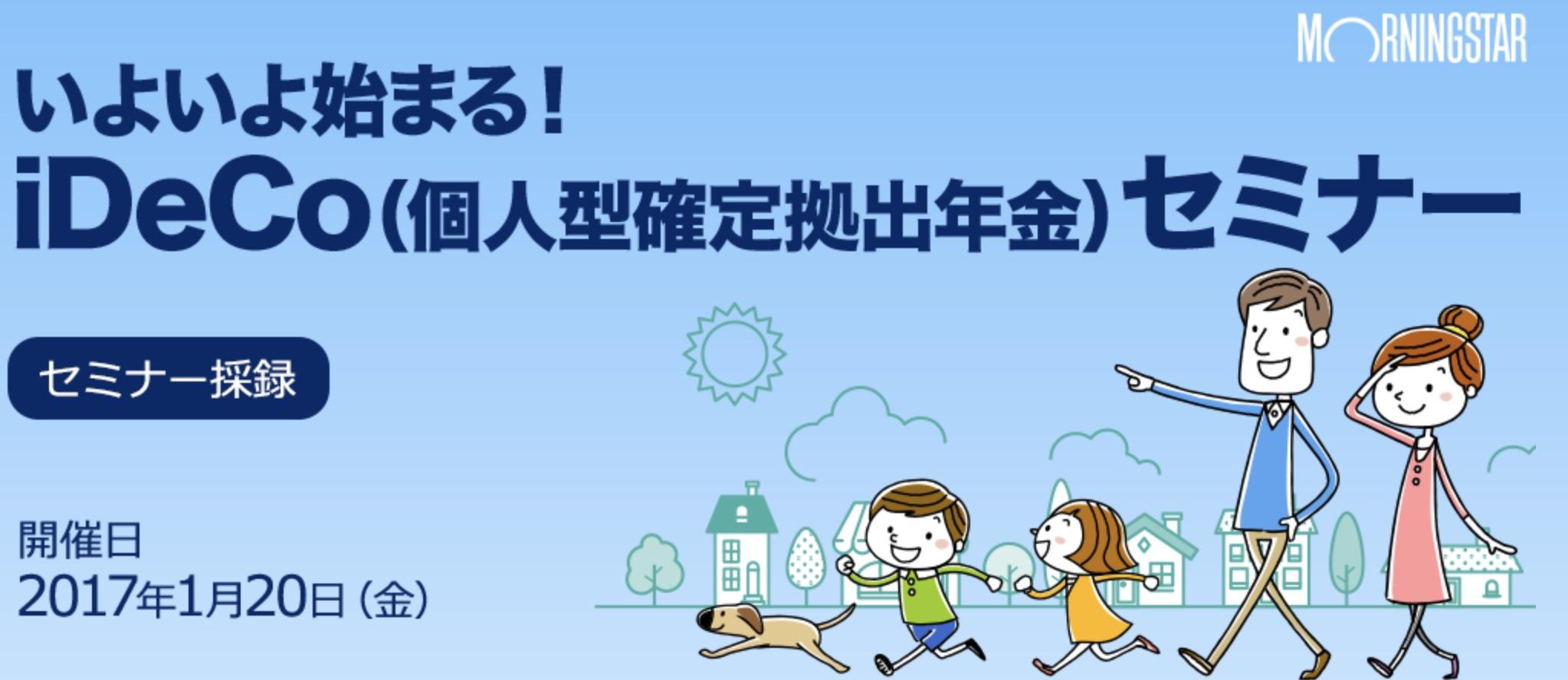 朝倉智也さんの無料セミナー「『iDeCo』で自分年金をつくる」が勉強になる。