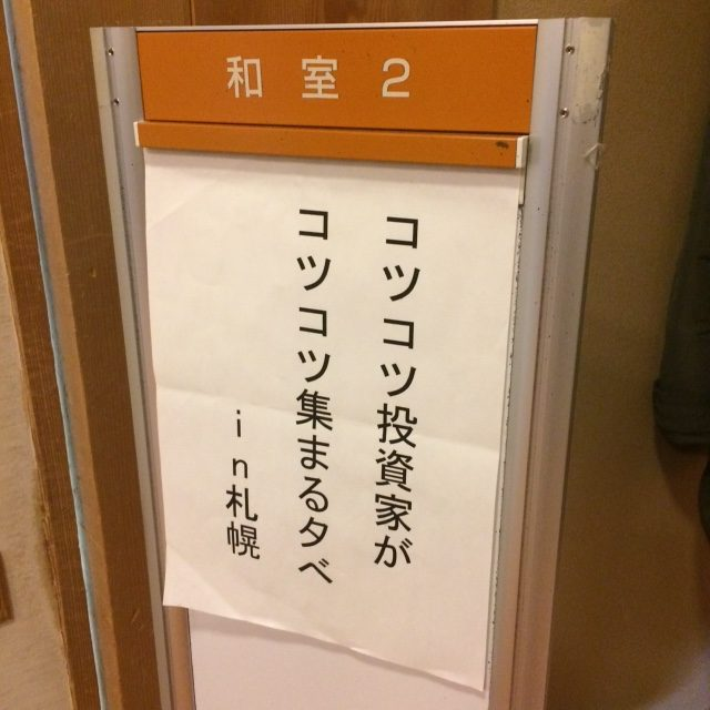 コツコツ投資家がコツコツ集まる夕べin札幌#54に参加しました。
