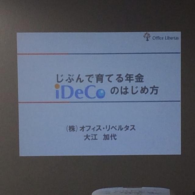 「iDeCoを正しく知って活用しよう!」by iDeCo Sistersに参加しました。