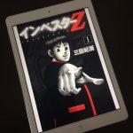 kindle版「インベスターZ」が1巻から19巻まで19冊で204円!【終了】