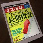 「週刊エコノミスト」はインデックス投資特集。「長期投資」の提案です。