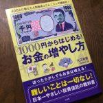 日本一やさしい投資信託の教科書。—『1000円からはじめる!お金の増やし方』(大江英樹著)