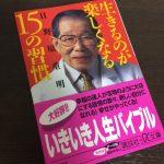 追悼・日野原重明先生。見習いたい「生きるのが楽しくなる15の習慣」。
