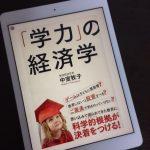 教育の常識を覆す一冊。—『「学力」の経済学』(中室牧子著)