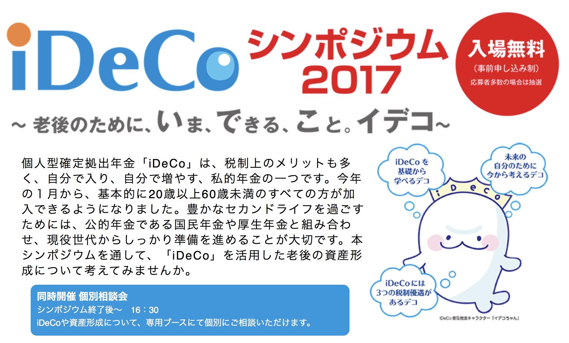 「iDeCoシンポジウム2017 in札幌」に申し込みました。【10月1日開催】