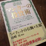 投資と人生の指針となる必読の書。—『マンガーの投資術』(デビット・クラーク著)