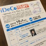 「iDeCoシンポジウム2017 in札幌」に参加しました。