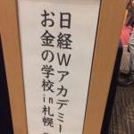 「お金の学校in札幌」&「コツコツ札幌#59」に参加しました。