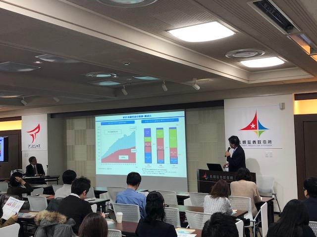 札幌で金融庁の「つみたてNISA Meetup in 札幌」が開催されました。