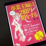 橘玲さんの最新刊『専業主婦は2億円損をする』がkindleで無料配信中。【終了】