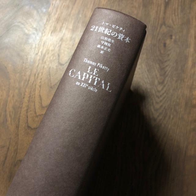 トマ・ピケティが『21世紀の資本』で語る「r>g」の意味。