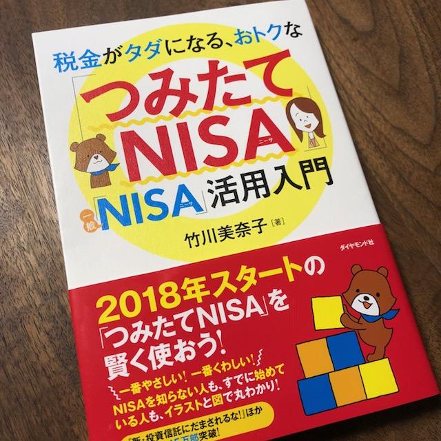 「つみたてNISA」の基本を学べる決定版。—『税金がタダになる、おトクな 「つみたてNISA」「一般NISA」活用入門』(竹川美奈子著)