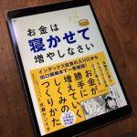 【終了】『Kindle本最大70%OFFセール』が使える!