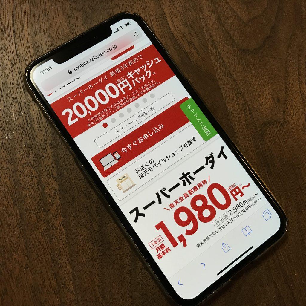 楽天モバイルを4ヶ月使った評価。気になる「料金」と「速度」は?