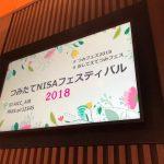 金融庁の「つみたてNISAフェスティバル2018」に参加しました。