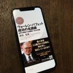 kindle unlimitedが「199円」で2ヶ月利用キャンペーン実施中。【5月6日まで】