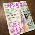 サンキュ!6月号の特集「収入と貯蓄、貯まる方法」を読みました。