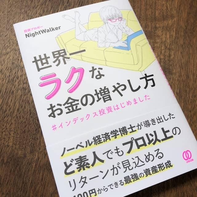 インデックス投資と生き方を学べる本。—『世界一ラクなお金の増やし方 #インデックス投資はじめました』(NightWalker著)