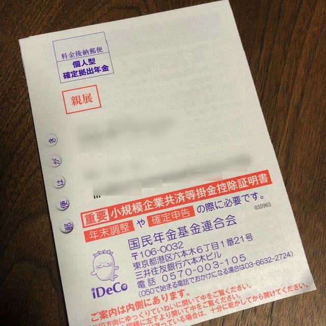 iDeCo(個人型確定拠出年金)の掛金払込証明書が届きました。
