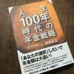 公的年金を最大限活用するノウハウ。ー『人生100年時代の年金戦略』(田村正之書)