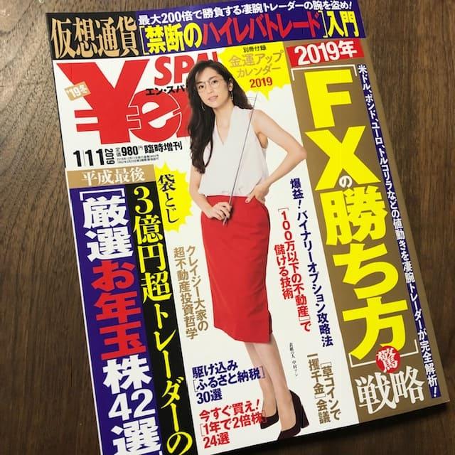 「Yen SPA! (エンスパ)2019年冬号」の「積み立て投資」特集に掲載していただきました。