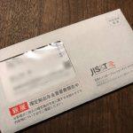 iDeCoの運用状況について封書が届きました。
