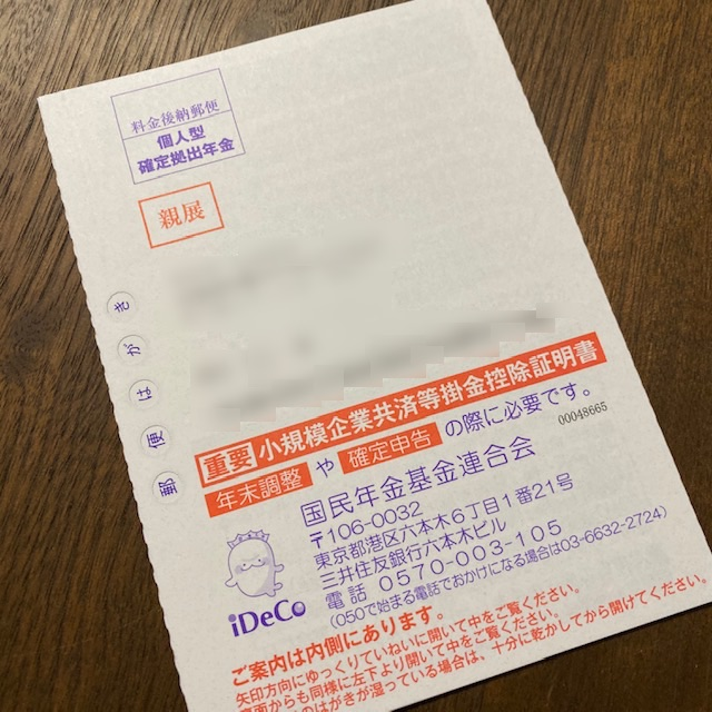 iDeCo(個人型確定拠出年金)の掛金控除証明書が届きました。