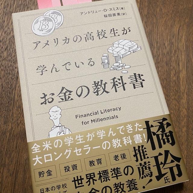 若いうちに読んでおきたいお金の教科書。—『アメリカの高校生が学んでいるお金の教科書』(アンドリュー・O・スミス著)